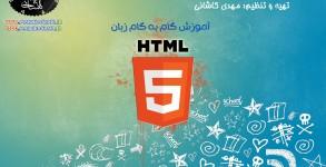 جلسه اول آموزش HTML