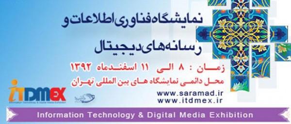 برگزاری نمایشگاه فناوری اطلاعات و رسانه های دیجیتال