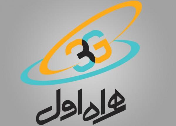 پايان انحصار خدمات نسل سوم موبايل در ايران : همراه اول از اول شهریور خدمات 3G ارائه خواهد داد