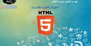 Basic-HTML-Tutorial-4