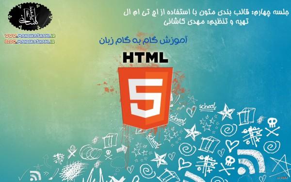 آموزش: آموزش مفاهیم HTML (جلسه چهارم)