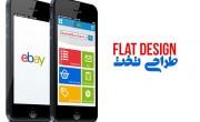 طراحی فلت (Flat Design) چیست؟